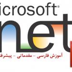 دانلود کتاب فارسی آموزش ASP.NET - مقدماتی تا پیشرفته